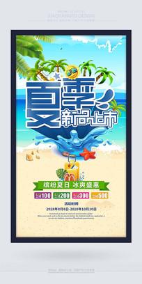 夏季新品上市精美活动海报