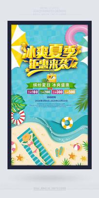 小清新时尚冰爽夏季活动海报