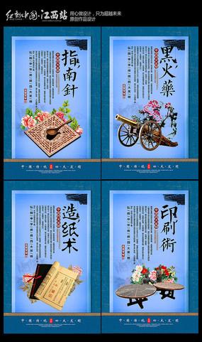 校园文化中国四大发明展板