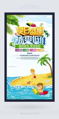 夏日盛惠创意活动海报设计