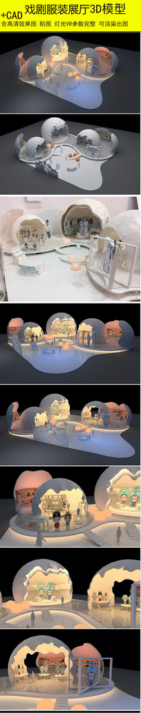 戏剧服装壳意展厅模型