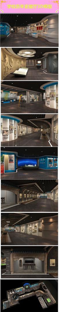学校历史展馆3d模型
