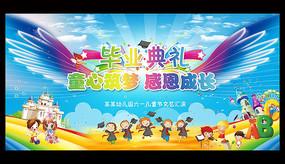 幼儿园毕业典礼晚会舞台背景板