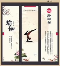 中国风瑜伽海报