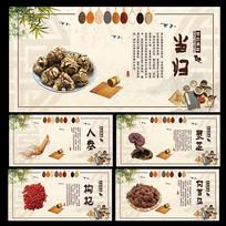 中国风中药文化展板挂图设计