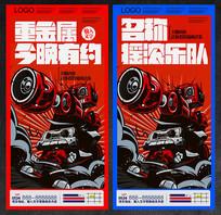 重金属摇滚乐队音乐节海报