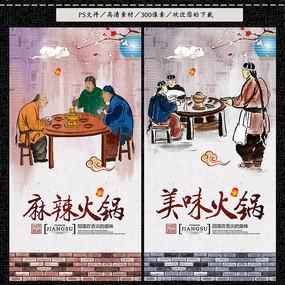 重庆麻辣火锅海报