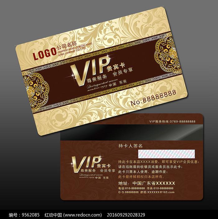 尊贵VIP卡设计图片