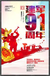 创意建军91周年海报