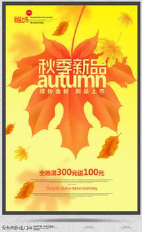 创意秋季新品促销海报