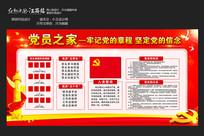 党员之家展板设计