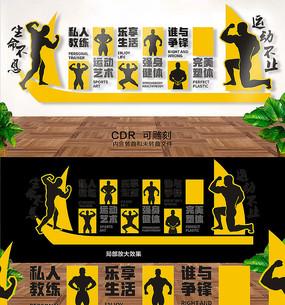 高端健身文化墙 CDR