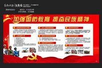 国防教育宣传栏展板设计