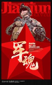 红色创意军魂建军91周年海报