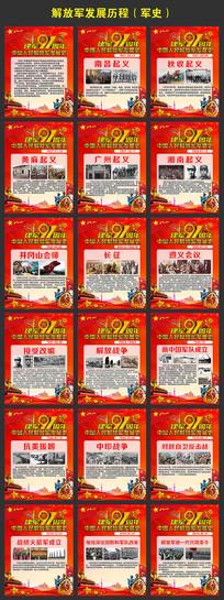 红色解放军发展史展板
