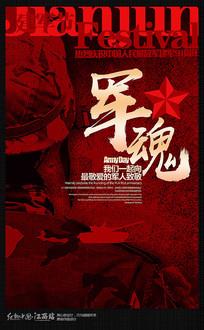 红色军魂建军91周年宣传海报