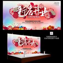 花朵大气新店开业宣传海报