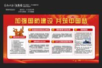 加强国防建设共筑中国梦宣传栏