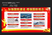 加强国防建设主题教育宣传栏
