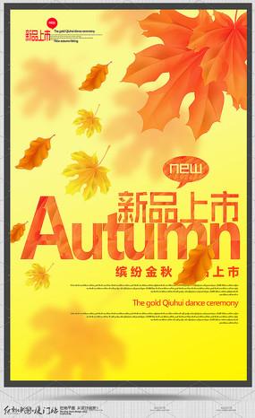 时尚创意秋季新品上市促销海报