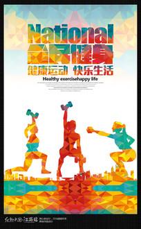 时尚创意全民健身宣传海报