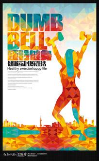 时尚创意哑铃健身宣传海报