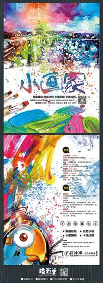 水彩绘画班招生宣传单