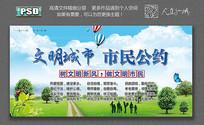文明城市市民公约海报