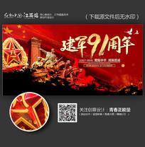 震撼大气建军91周年海报
