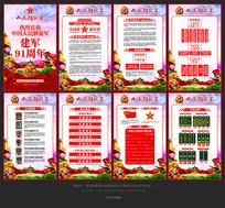 中国人民解放军部队宣传展板