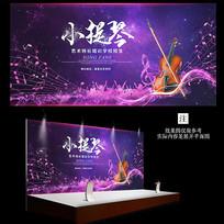 紫色小提琴培训班海报