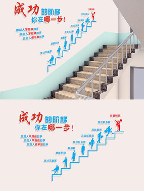 成功的阶梯楼梯文化墙设计