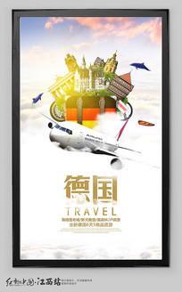 创意德国旅游海报设计