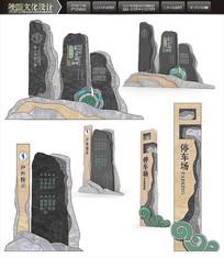 传统风格石材木质导视设计