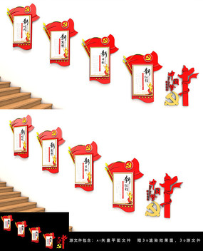 党建文化墙楼梯墙十九大精神
