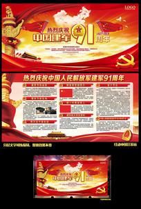 大气庆91周年建军节宣传展板