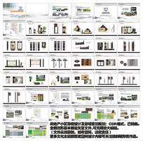 房地产小区导视及规划设计