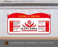 工会文化墙设计