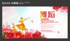 简约水彩舞蹈招生海报设计