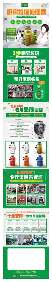 绿色厨房垃圾处理器详情页