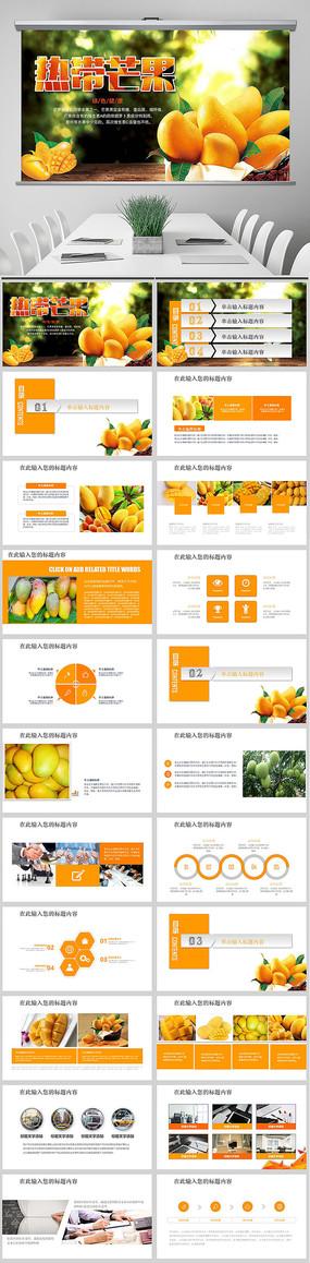 农产品水果芒果产品介绍PPT pptx