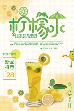 清凉柠檬水海报设计