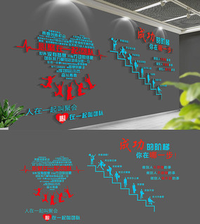 企业员工励志成功的阶梯文化墙