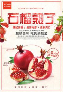 时尚大气石榴水果促销海报