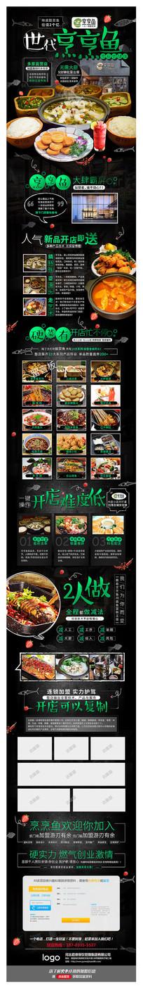 酸菜鱼饭海报详情页面设计