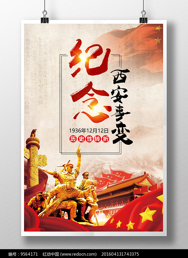 西安事变铭记历史教育海报图片