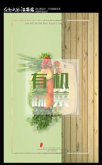 有机蔬菜创意海报
