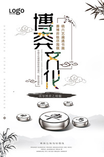 中国风博弈文化象棋海报设计