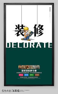 装修宣传海报设计