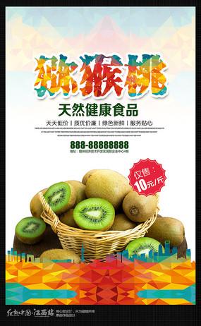 炫彩猕猴桃采摘宣传海报设计